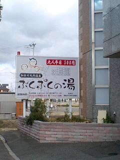 ぷくぷく の 湯 加古川