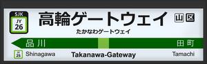 Takanawagateway