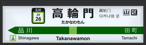 Takanawamon